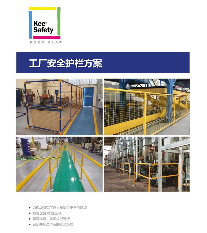 工厂安全护栏方案