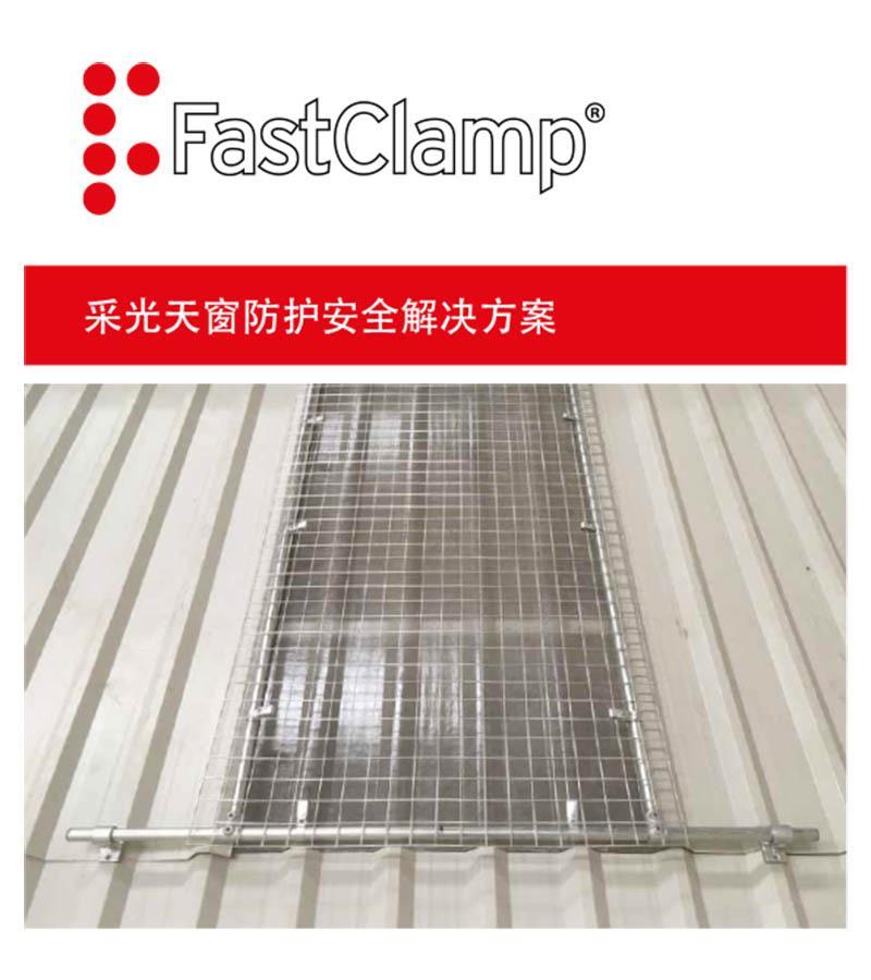 天窗防护网方案