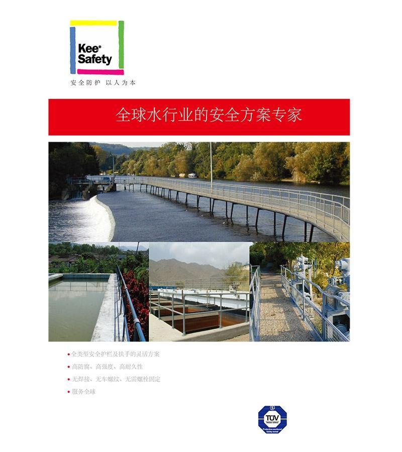 水处理行业方案